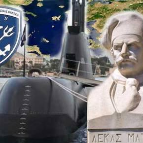 Έτοιμο να «οργώσει» το Αιγαίο Πέλαγος και το δεύτερο υποβρύχιο Type 209«Ματρώζος»