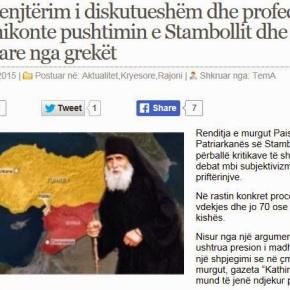 (Τσούζει τους Αλβανούς) «Αμφιλεγόμενος Άγιος και Μοναχός προφήτευσε την παράδοση της Κωνσταντινούπολης και των αλβανικών εδαφών στουςΈλληνες»