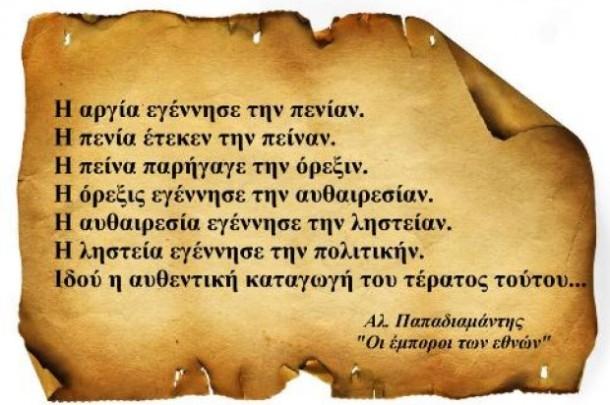 papadiamantis_aleksandros21-620x412
