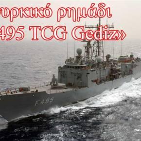 Ξεπέρασαν κάθε όριο οι Τούρκοι…`Ανέπτυξαν τα οπλικά & ηλεκτρονικά συστήματα της «F-495 TCG Gediz»(video)