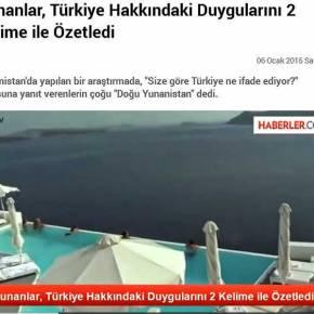 Έρευνα:Η Τουρκία για τους Έλληνες είναι 'ΑνατολικήΕλλάδα'