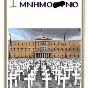 Το Μνημόνιο 3 θα είναι το Άδοξο Τέλος του ΣΥΡΙΖΑ! Βράζει η Ελληνική Κοινωνία! Έρχονται Αναταραχές με βίαιεςΔιαδηλώσεις!