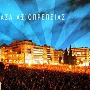 Έξωθεν Προσκλητήριο σε Κίνημα Αλληλεγγύης προς τουςΈλληνες