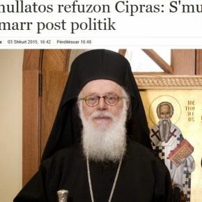 Ο Αρχιεπίσκοπος Αλβανίας αρνήθηκε στον Τσίπρα για υποψήφιος ΠρόεδροςΔημοκρατίας