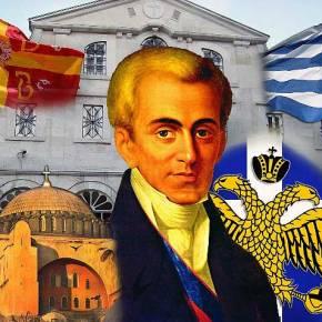 Οι Έλληνες και το ελλαδικόκράτος
