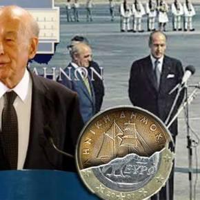 Βαλερί Ζισκάρ ντ' Εστέν: «Αδύνατη η επανεκκίνηση και η ευημερία της Ελλάδας με το ευρώ – «friendly exit» η μόνηλύση»
