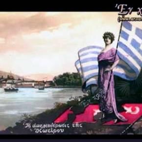 21 Φεβρουαρίου 1913: Η απελευθέρωση τωνΙωαννίνων