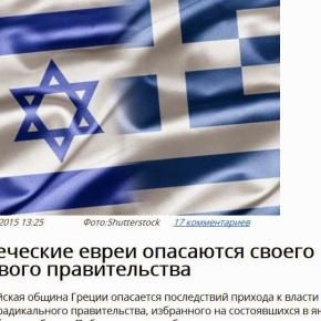 Οι  ελλαδίτες Εβραίοι φοβούνται τη νέα κυβέρνηση, σημειώνει τοδημοσίευμα