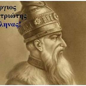 Γεώργιος Καστριώτης, ο Eλληνας που έσωσε την Ευρώπη…546 χρόνια από το θάνατότου
