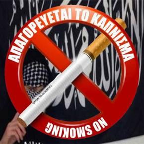 Το Ισλαμικό Κράτος απαγορεύει το κάπνισμα με…αποκεφαλισμό!