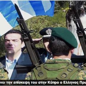 Στον Τύμβο της Μακεδονίτισας και στο Στρατόπεδο της ΕΛΔΥΚ οΤσίπρας!