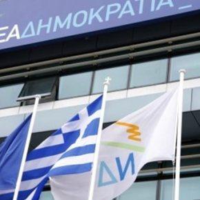 ΝΔ για Eurogroup: Το χειρότερο αποφεύχθηκε για την ώρα-«Η προηγούμενη κυβέρνηση θα έβγαινε οριστικά από τα Μνημόνια στο τέλος Φεβρουαρίου…»