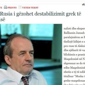 Αμερικανός Αναλυτής: «Η Ρωσία επικροτεί την ελληνική αποσταθεροποίηση στηνFYROM»