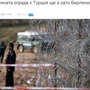 Βουλγαρία: Ο φράχτης με την Τουρκία θα είναι όπως το Τείχος του Βερολίνου…