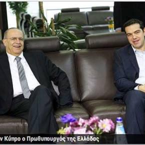 Υπο δρακόντια μέτρα Ασφαλείας ο Τσίπρας στηνΚύπρο!