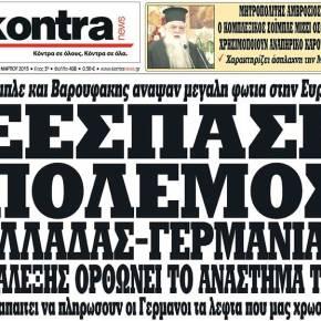 Ξέσπασε πόλεμος Ελλάδας-Γερμανίας