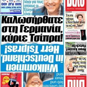 Στα βήματα της kontranews η Bild: Υποδέχεται τον Αλέξη Τσίπρα με πρωτοσέλιδο σταΕλληνικά