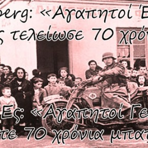 Bloomberg: «Αγαπητοί Έλληνες ο πόλεμος τελείωσε 70 χρόνιαπριν»
