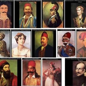 1821 – Τα πρόσωπα τηςΕπαναστάσεως
