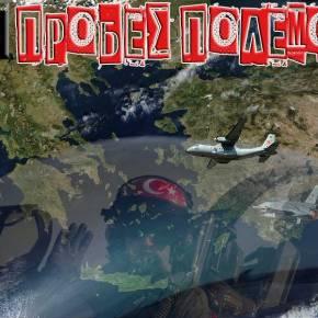 Όργιο παραβιάσεων από την τουρκική Αεροπορία στο Αιγαίο – Ξεπέρασαν κάθε προηγούμενο οι Τούρκοι με 65 παραβιάσεις του Εθνικού ΕναέριουΧώρου!