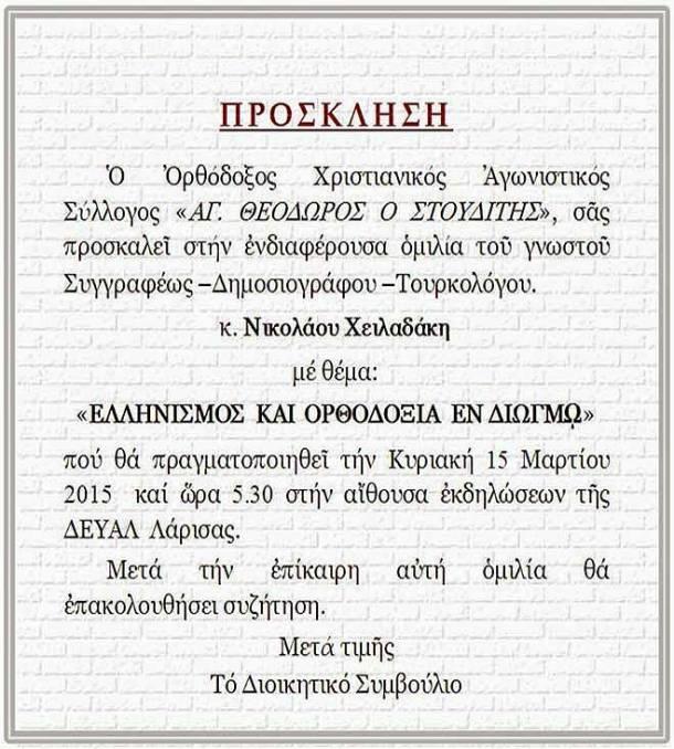 Πρόσκληση-Ομιλία-Χειλαδάκη2