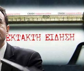 ΕΚΤΑΚΤΟ: Ένοχος ο Γιώργος Παπακωνσταντίνου για την νόθευση εγγράφου αθώος για τηναπιστία