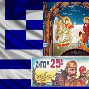 Η ΕΚΔΡΟΜΗ ΤΗΣ 25ΗΣ ΜΑΡΤΙΟΥ ΤΟΥΤΟΥΡΚΟΣΥΛΛΟΓΟΥ
