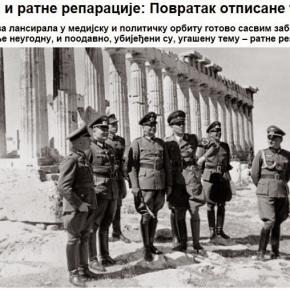 «Η Γερμανία και οι επανορθώσεις τουπολέμου»