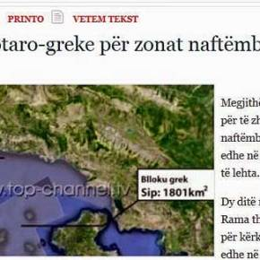 «Αλβανο- ελληνική μάχη» για περιοχές πετρελαίου στοΙόνιο