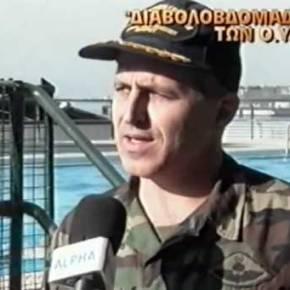 Βίντεο από την εποχή που ο Α/ΓΕΝ Βαγγέλης Αποστολάκης ήταν διοικητής στηΜΥΚ