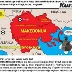 Κοτζιάς: Η Ελλάδα θα προσφέρει πακέτο καλής γειτονίας σταΣκόπια