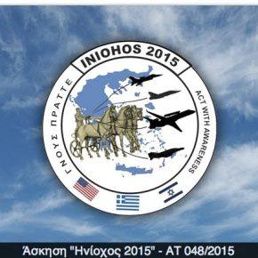Οι καλύτεροι Πιλότοι του κόσμου θα σαρώσουν το «FIR Αθηνών» στην «Ηνίοχος2015″