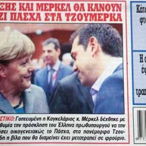 Τα σημερινά πρωταπριλιάτικα ψέματα των εφημερίδων(Φωτογραφίες)