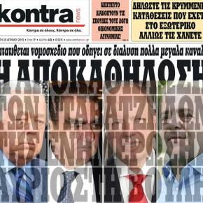 Η αποκαθήλωση των νταβατζήδων της ενημέρωσης αύριο στηΒουλή