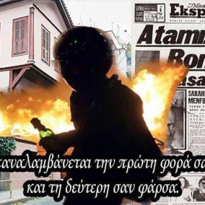 Νέα προβοκάτσια με το Τουρκικό Προξενείο στην Θεσσαλονίκη – Λίγες μέρες μετά την υπόθεση με την φωτιά σε τζαμί στηνΚομοτηνή