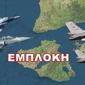 Σκληρές Εμπλοκές και κυνήγι Οπλισμένων Τούρκικων Μαχητικών δυτικά της Λέσβου!