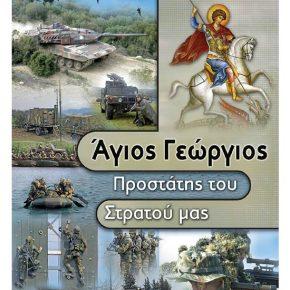 Ο Στρατός Ξηράς Τιμά τον Προστάτη του …Τον Μεγαλομάρτυρα Άγιο Γεώργιο(video)