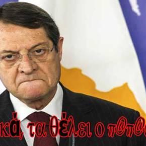 Ο Ν.Αναστασιάδης προχωρά σε μονομερή ΜΟΕ έναντι των Τ/κ – Θα τους δώσει χάρτες από 28 ναρκοπέδια στονΠενταδάκτυλο