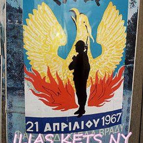 ΓΕΜΙΣΕ Η ΑΣΤΟΡΙΑ ΜΕ ΑΦΙΣΕΣ ΤΗΣ 21ηςΑΠΡΙΛΙΟΥ(ΦΩΤΟ)