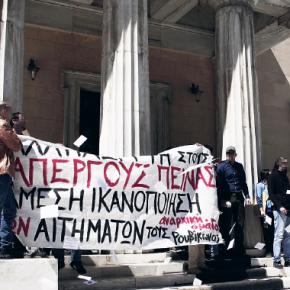 Εισβολή-προσβολή στη Δημοκρατία | Άναψαν φωτιές… στην κυβέρνηση οι αντιεξουσιαστές Έφτασαν στο περιστύλιο της Βουλής, ενώ η κυβέρνηση στέλνει την ΕΛ.ΑΣ. αλλού! | «Άδειασε» την Κωνσταντοπούλου ο Σακελλαρίδης | Μπαράζ καταλήψεων σε όλη τηχώρα