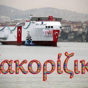 Έτοιμο για πλεύση στο Αιγαίο το Τurkaz …Eνώ και εξέδρα στήνουν οι Τούρκοι!