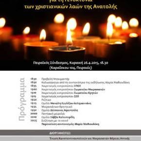 Εκδήλωση για τη γενοκτονία: Ζει ο νεκρός όταν γι' αυτόν, κάποιος αναστενάζει…