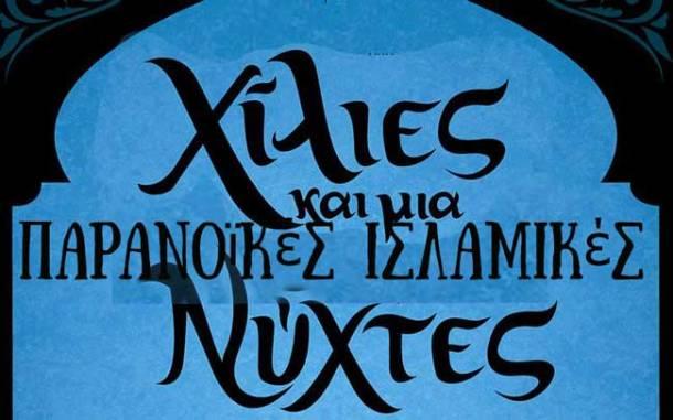 chilies-kai-mia-nychtes--i