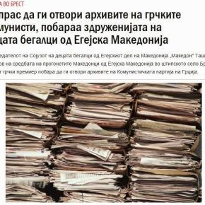 Οι Σλάβοι από τη Μακεδονία ζητούν από τον Τσίπρα να ανοίξει τα κομμουνιστικάαρχεία