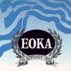 1η Απριλίου 1955. ΕΟΚΑ: Το αντάρτικο που κλόνισε μία αυτοκρατορία και έστειλε Φως Λευτεριάς σε όλο τονκόσμο.