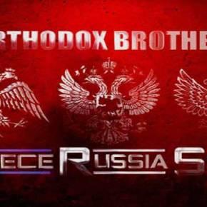 Ο Άξονας Σερβία -Ελλάδα -Ρωσία «εξοργίζει» τοΒερολίνο