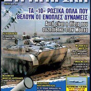Στη νέα ΣΤΡΑΤΗΓΙΚΗ: Τα «10» ρωσικά όπλα που ζήτησαν οι ΕνοπλεςΔυνάμεις