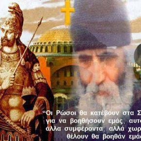 Θα μας δώσουν οι Ρώσοι το Χρυσόμαλλο δέρας ή οι Τούρκοι θα κλείσουν τιςΣυμπληγάδες;