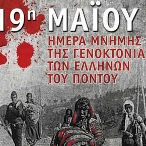 Σαν σήμερα το 1919 ξεκίνησε η Γενοκτονία των Ποντίων (Εικόνες καιβίντεο)