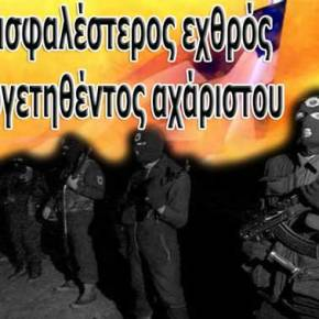 Πρώτη συμπλοκή Ελλήνων με Αλβανούς υποστηρικτές του UCK σε ελληνικόέδαφος!